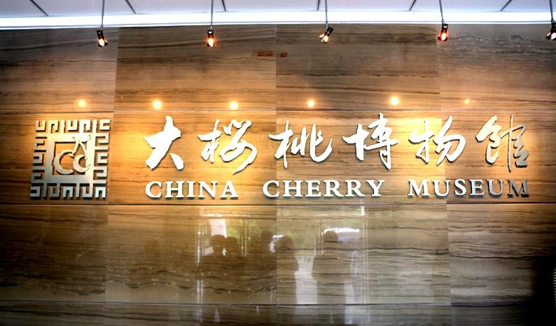 福山区大樱桃博物馆